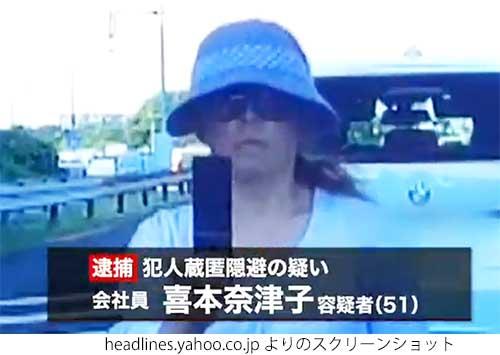インスタ 喜 本 奈津子 の